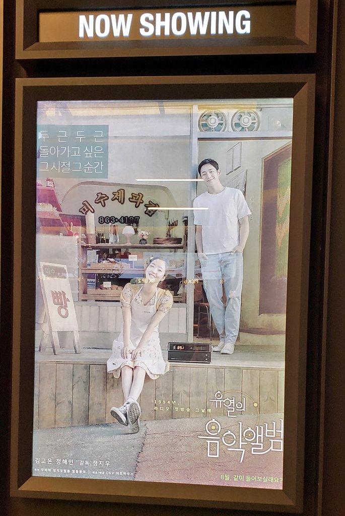【ネタバレ注意】トッケビファン必見?!ユ・ヨルの音楽アルバムを二度楽しむポイントまとめ。