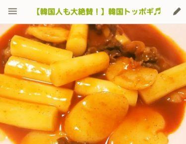 【クックパッド1位】韓国料理トッポギの超簡単レシピを紹介!